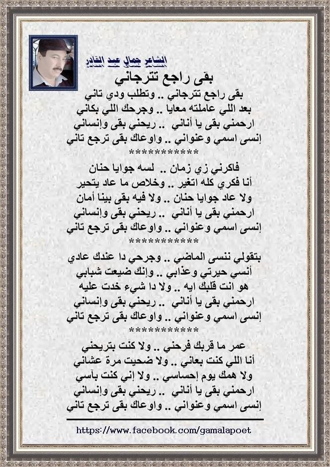 بقى راجع تترجاني / كلمات أغنية جديدة للشاعر الجميل جمال عبد القادر  Iy__oa11