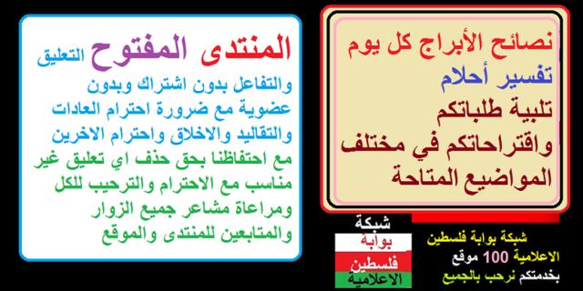 المنتدى المفتوح دون تسجيل عضوية القاهرة الرياض الجزائر صنعاءOpen Forum