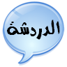 https://sea-alarab.yoo7.com/chatbox/index.forum?