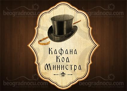 Neobični nazivi beogradskih kafana Kod-mi10