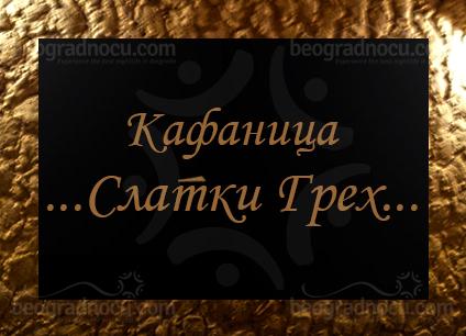 Neobični nazivi beogradskih kafana Slatki10