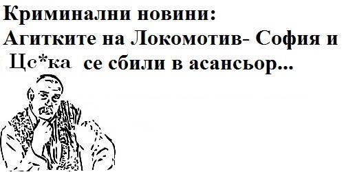 Левски или Цска?? - Page 5 Cfka10