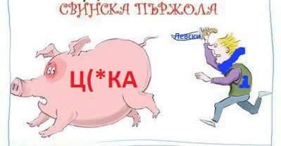 Левски или Цска?? - Page 5 Fb_img22