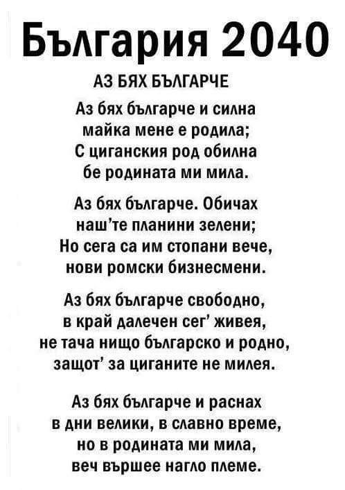 България 2040 г. Fb_img29