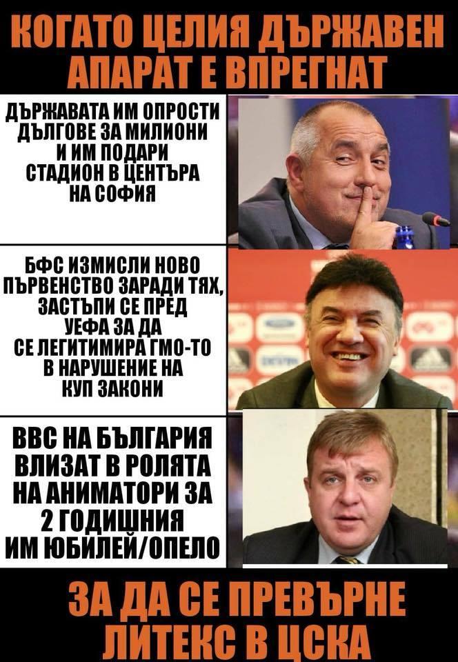 Левски или Цска?? - Page 6 Gmo-to10