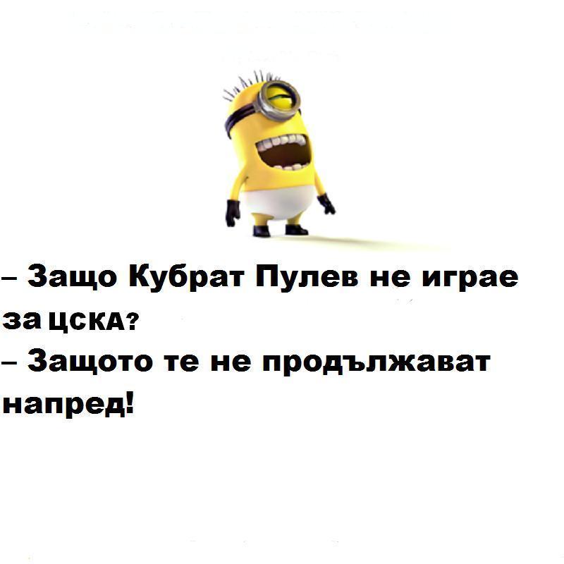 Левски или Цска?? - Page 6 Kubrat10
