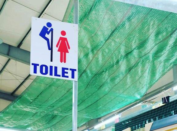 65те най-креативни обозначения за мъжка и женска тоалетна, уникално замислени! Screen12