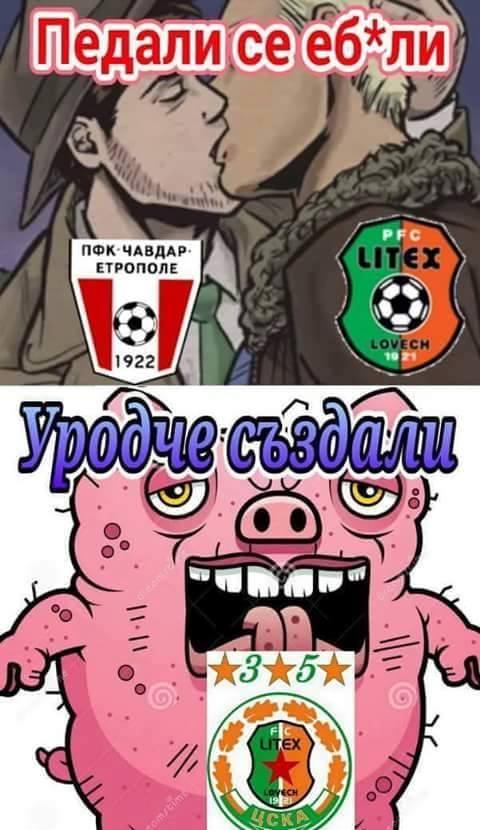 Левски или Цска?? - Page 5 Urod4e10