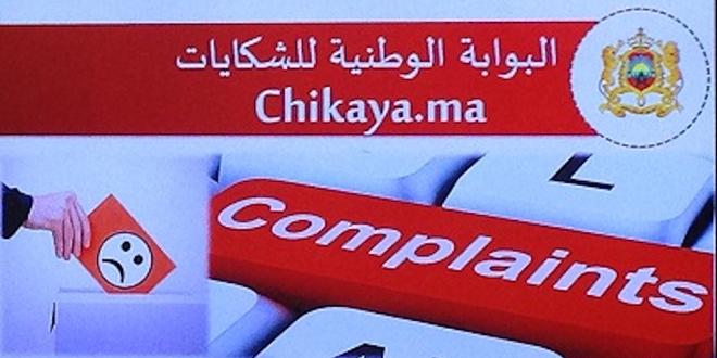 Service public : chikaya.ma, un nouvel outil pour le traitement des réclamations Chikay10