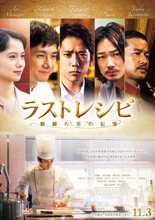 [NEWS] Sortie en DVD de Last Recipe: Kirin no Shita no Kioku Last_r10