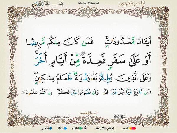 الآية 184 من سورة البقرة الكريمة المباركة Oa_18410