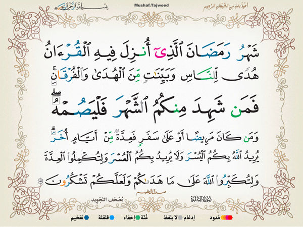 الآية 185 من سورة البقرة الكريمة المباركة Oa_18510