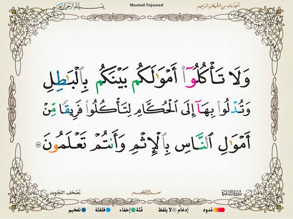 الآية 188 من سورة البقرة الكريمة المباركة Oa_18810