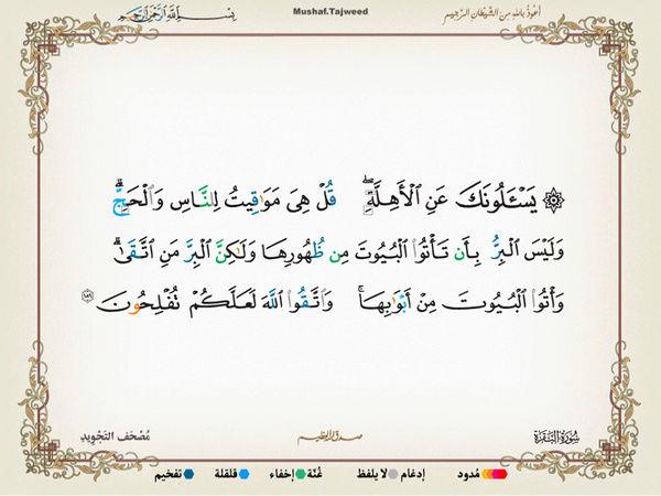 الآية 189 من سورة البقرة الكريمة المباركة Oa_18910