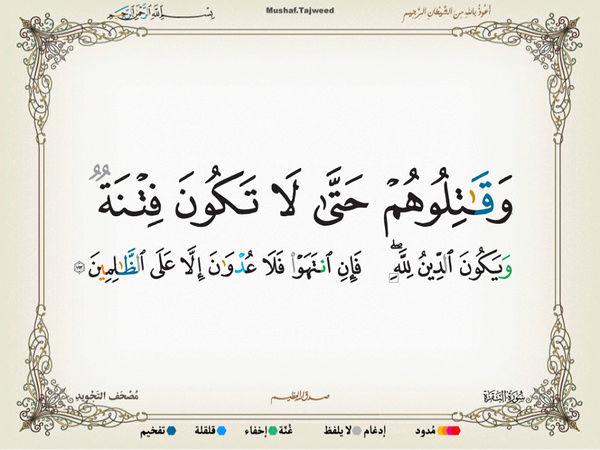الآية 193 من سورة البقرة الكريمة المباركة Oa_19310
