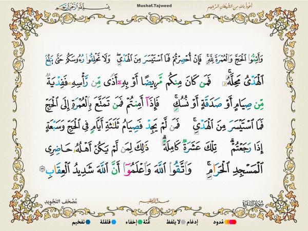 الآية 196 من سورة البقرة الكريمة المباركة Oa_19610