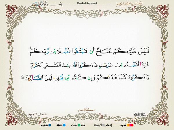 الآية 198 من سورة البقرة الكريمة المباركة Oa_19810
