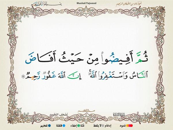 الآية 199 من سورة البقرة الكريمة المباركة Oa_19910