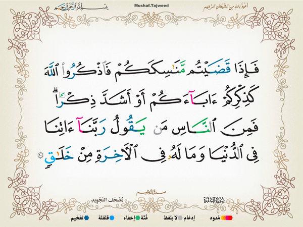 الآية 200 من سورة البقرة الكريمة المباركة Oa_20010