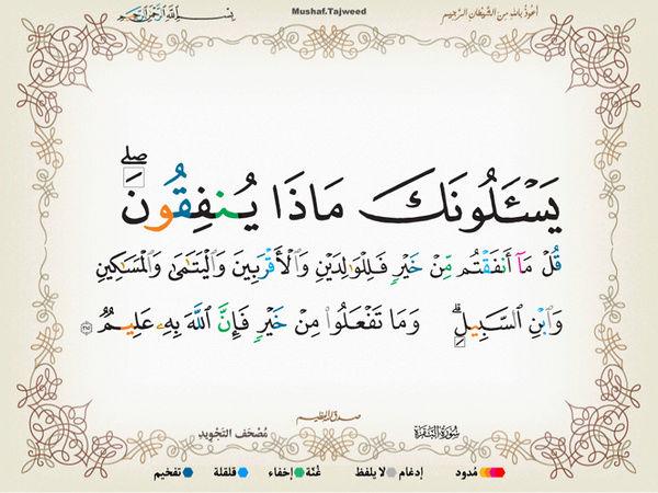 الآية 209 من سورة البقرة الكريمة المباركة Oa_20910