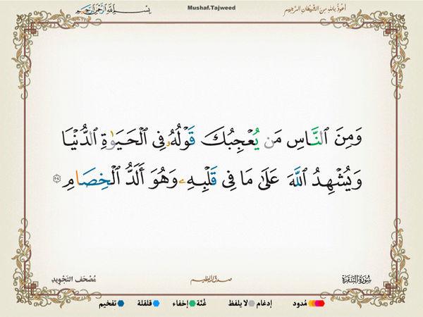 الآية 210 من سورة البقرة الكريمة المباركة Oa_21010