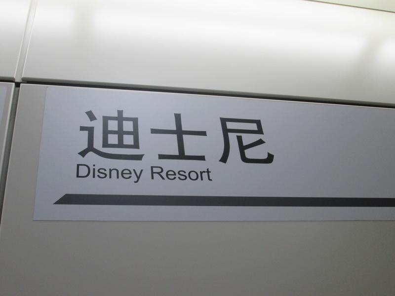 [TR] Shangaï express ! Une journée Disney au milieu d'un voyage d'affaire :) 2017-s12
