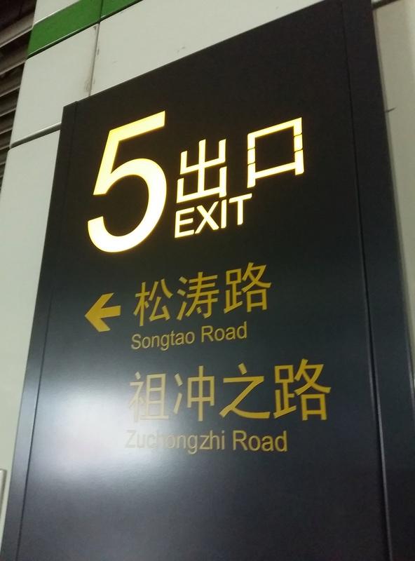 [TR] Shangaï express ! Une journée Disney au milieu d'un voyage d'affaire :) 20171016