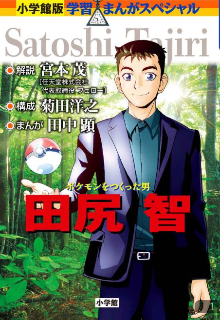 Un manga sur le créateur de Pokémon Shogak10