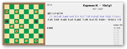 Русские шашки - 64 - Страница 12 Sshot-13