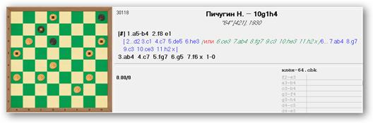 Русские шашки - 64 - Страница 12 Sshot-14