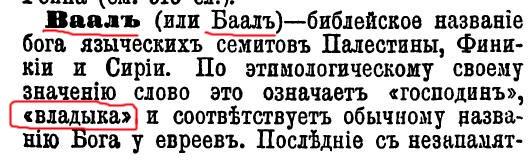 """Обсуждение темы """"Я - русский"""" Baal_110"""