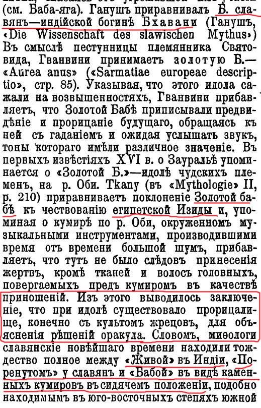 """Обсуждение темы """"Я - русский"""" Baba_510"""