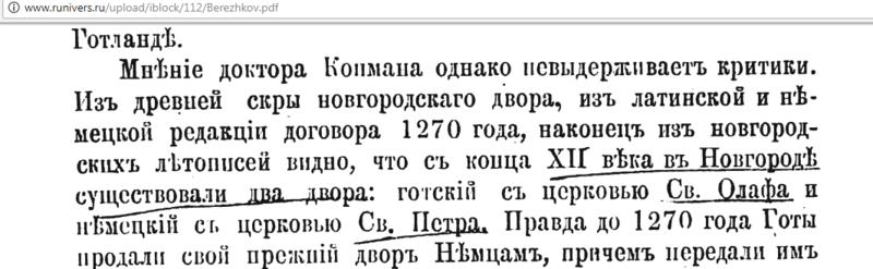 Новгород - Ганзейский Союз - тамплиеры Ieeea10