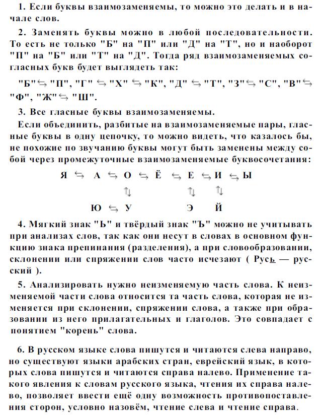 """Обсуждение темы """"Я - русский"""" Mindma10"""