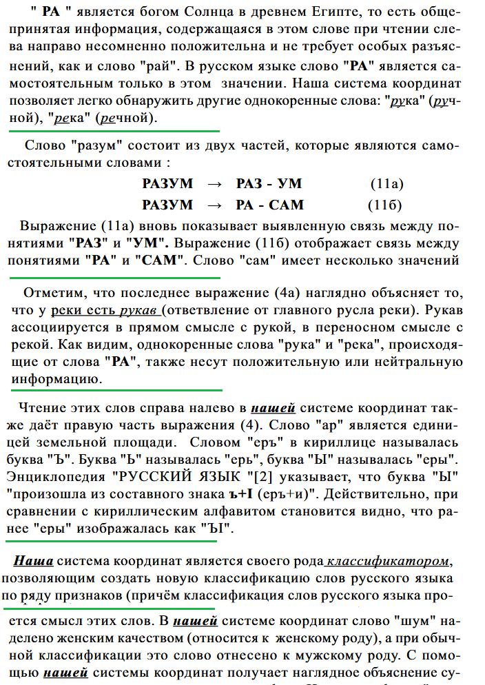 """Обсуждение темы """"Я - русский"""" Mindma12"""
