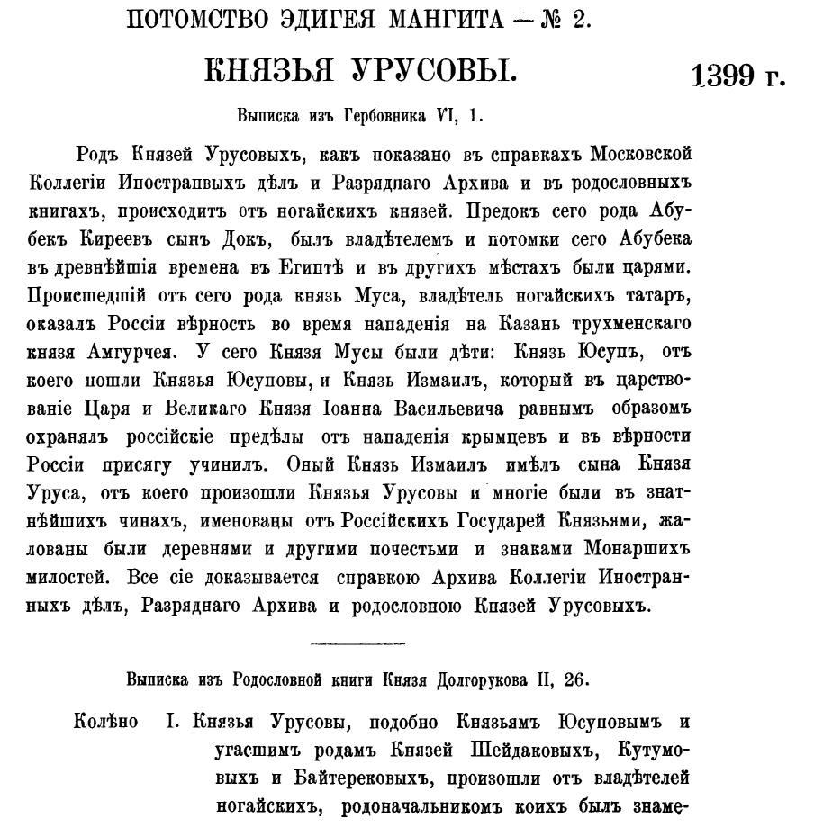 """Обсуждение темы """"Я - русский"""" Nogaj-10"""