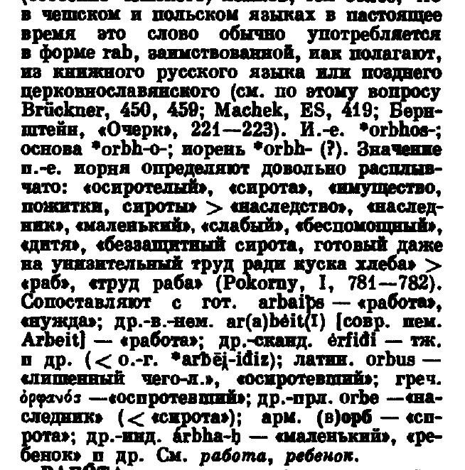 """Обсуждение темы """"Я - русский"""" Yaeai_10"""