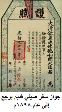 جوازات السفر 110