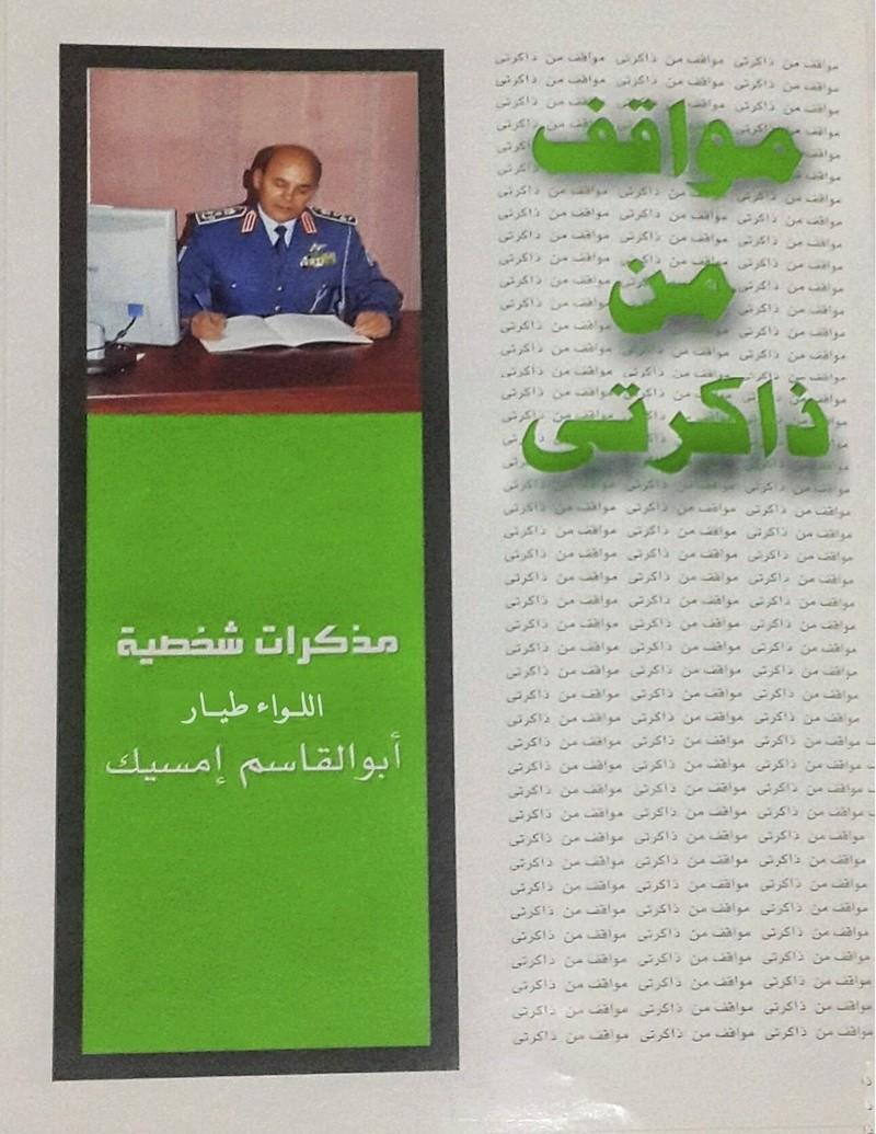 حلقات كتاب مواقف من ذاكرتي  .. للواء طيار ابو القاسم امسيك   Oi_d_o10