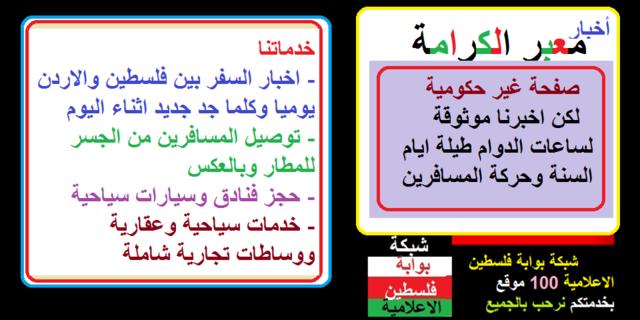اريحا معبر الكرامة القدس عمان الرياض دمشق الجزائر Jordan Palestine