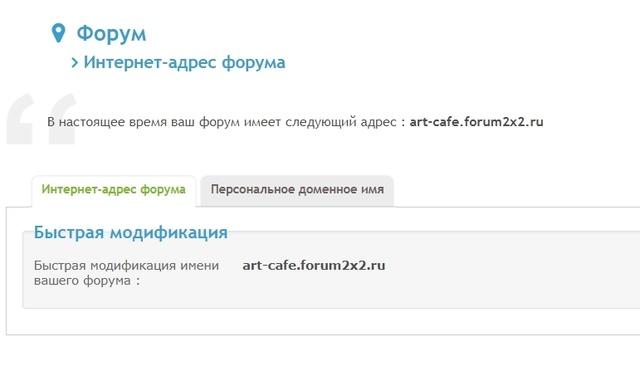 Изменение бесплатного доменного имени третьего уровня с ru на com Screen11