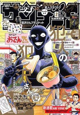 """Les couvertures """"Détective Conan"""" et """"Magic Kaito"""" du Weekly Shōnen Sunday et du Shōnen Sunday Super Bloggi20"""