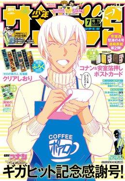 """Les couvertures """"Détective Conan"""" et """"Magic Kaito"""" du Weekly Shōnen Sunday et du Shōnen Sunday Super Bloggi37"""