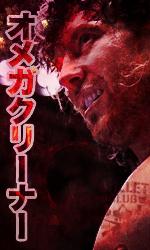 SAV de Yuki Omega_12