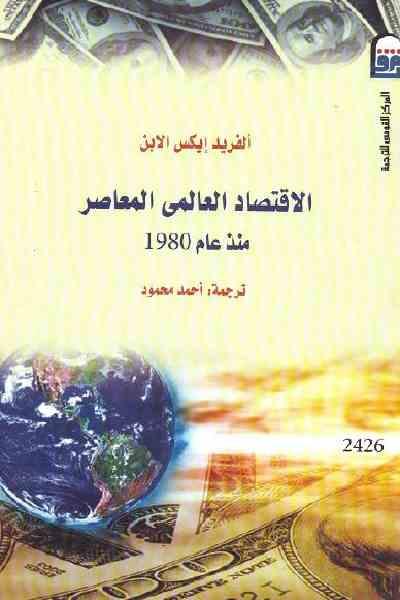 كتاب الاقتصاد العالمي المعاصر من 1980 222810