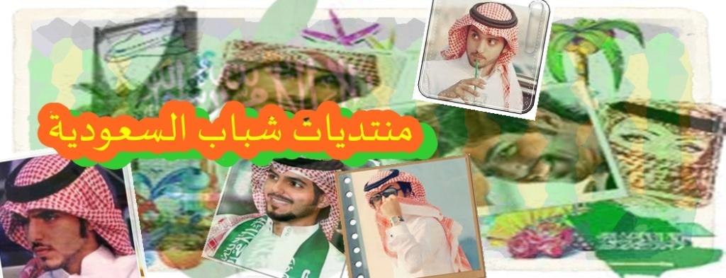منتديات شباب السعودية
