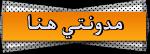 مين العضو اللي بتتعشى معاه عالبحر  - صفحة 30 Aciaoo12