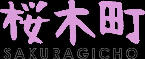 [Crimésie] Sakuragicho Logo_s10