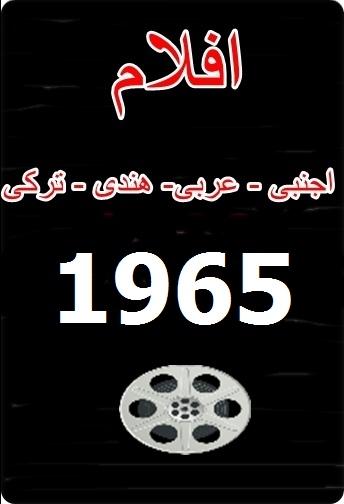 الافلام سنة 1965 مباشرة