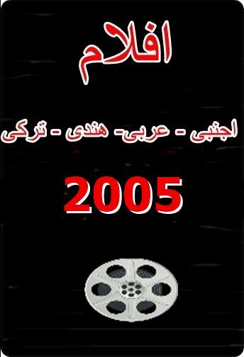 الافلام سنة 2005 مباشرة